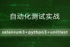 小滴(D)课堂:Python3+Selenium3自动化测试视频教程unittest教程
