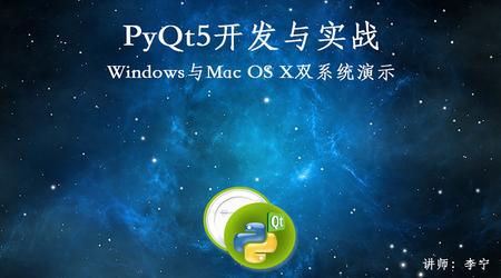 网易云课堂:PyQt5开发与实战,宁哥教育出品李宁主讲,142节完整版
