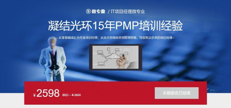 网易云课堂&光环国际:IT项目经理微专业(管理铁三角、方法及工具)完整版下载