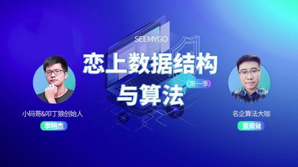 小码哥教育:恋上数据结构与算法(第一季),2019最新李明杰完整教程下载