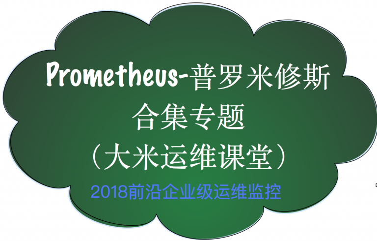 51CTO学院:大米哥-Prometheus普罗米修斯监控-合集专题,培训视频下载