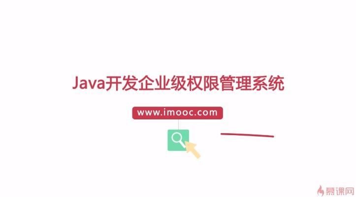 MK网:Java开发企业级权限管理系统(基于RBAC拓展模型,打造分布式权限管理),培训视频下载