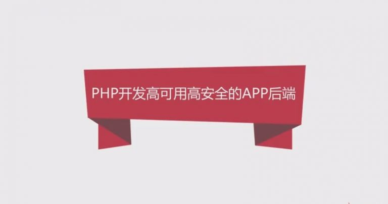 MK网:PHP开发高可用高安全App后端,12章节完整版下载