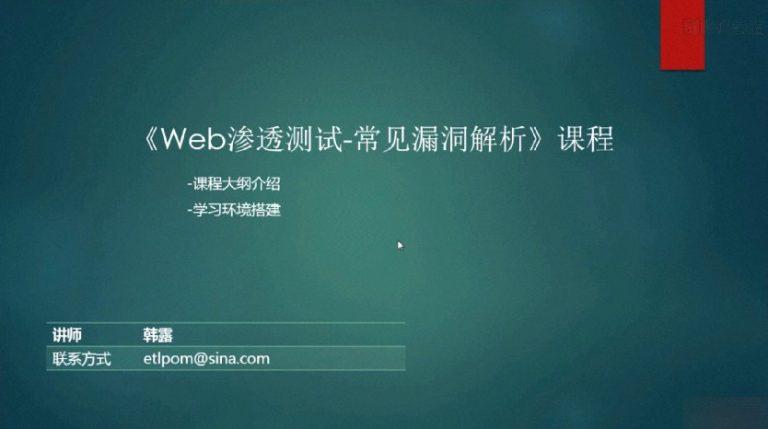 51CTO学院:Web渗透测试之常见漏洞解析视频课程,培训教程下载