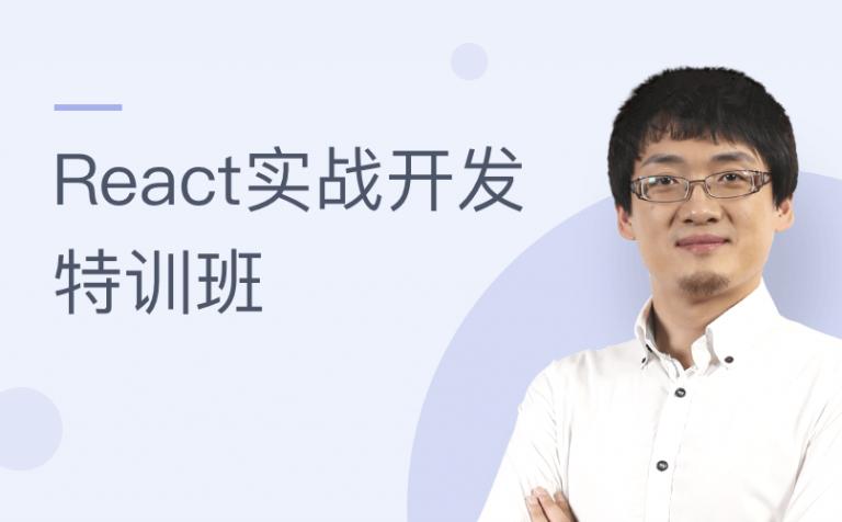 万门大学:React实战开发特训班,王立128节视频教程下载