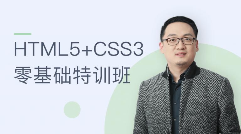 万门:HTML5+CSS3零基础特训班,Web前端入门理想课程,教程下载