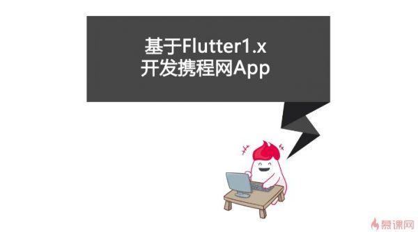 MK网:Flutter从入门到进阶 实战携程网App,完整视频教程下载
