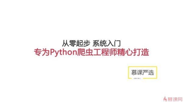 MK:从零起步 系统入门Python爬虫工程师,13章视频教程下载