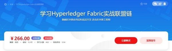 MK网:学习Hyperledger Fabric实战联盟链,进击区块链工程师教程下载