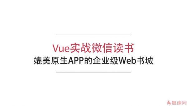 MK网:Vue实战微信读书,Web APP全面提升技能,教程下载