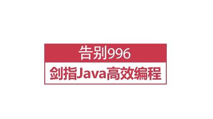 告别996 开启Java高效编程之门 减少开发压力,2019MK网最新课程下载