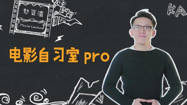 新片场学院:电影自习室pro:详解影视制作全流程,完整教学视频下载