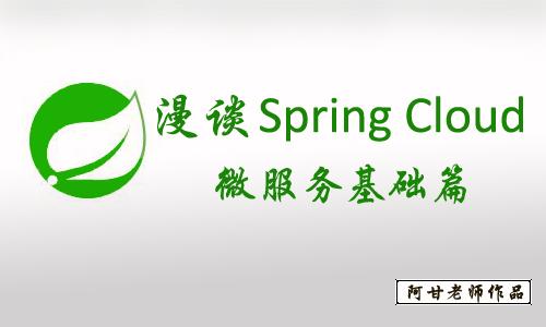 龙果学院: 漫谈Spring Cloud 与 Spring Boot 基础架构,23节完整版