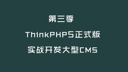 网易云课堂:ThinkPHP5第三季 开发大型CMS,146节教程