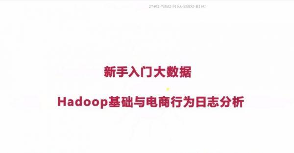 MK网:新手入门大数据 Hadoop基础与电商行为日志分析