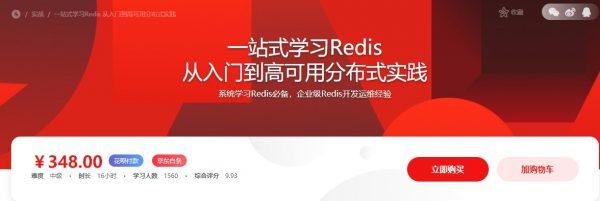 MK网:一站式学习Redis 从入门到高可用分布式实践 ,企业级Redis开发运维