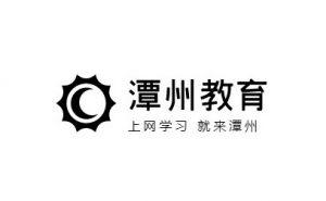 潭州教育学院14套(设计,影视,美妆,广告,字体,网站等)VIP课程合集,免费下载