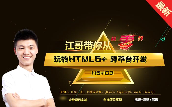 李南江HTML5跨平台开发实战课程+全套前端视频源代码,完整版