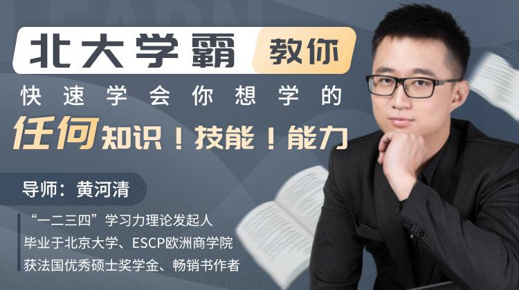 唯库网,黄河清:北大学霸教你快速学会你想学的任何知识!技能!能力!