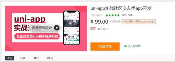 网易云课堂:uni-app实战社区交友类app开发,278节完整版