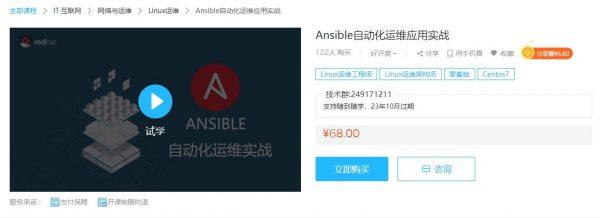 容器教育(李振良)Ansible自动化运维应用实战