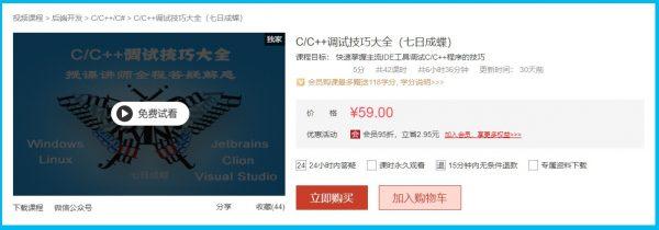 51CTO学院:C/C++调试技巧大全(七日成蝶),42节完整版百度网盘