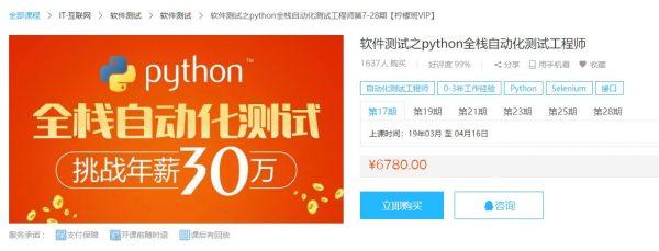 软件测试之python全栈自动化测试工程师(柠檬班),全套下载(34.8G)