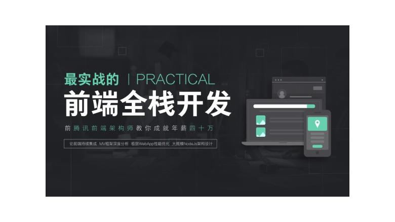 京程一灯:前端全栈工程师精英班,完整版百度网盘下载(最新77G)