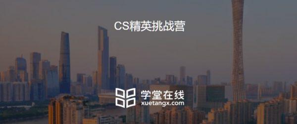 学堂在线:CS精英挑战营 (清华导师讲 程序设计,数学思维,算法与数据结构) 24G课程下载