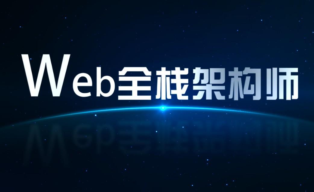 Web全栈架构师(第12期),培训视频+课件源码 百度云盘下载(93.7G)