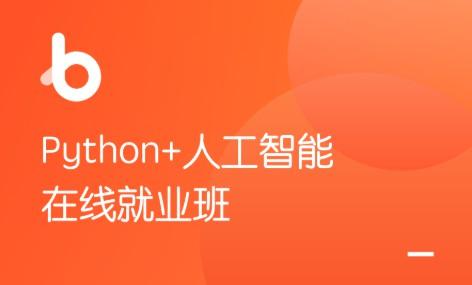 博学谷:Python+人工智能在线就业班,深度学习与神经网络培训课程下载