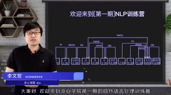 贪心学院:NLP自然语言处理集训营,从入门到精通(AI、机器学习、数据挖掘、算法工程师)