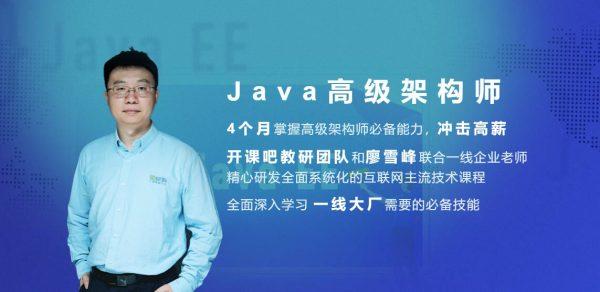 JavaEE企业级分布式高级架构师,2019年培训课程
