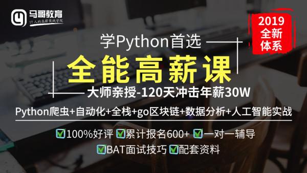 马哥教育:python自动化+Py全栈+爬虫+Ai=python全能工程师-挑战年薪30万,教程下载