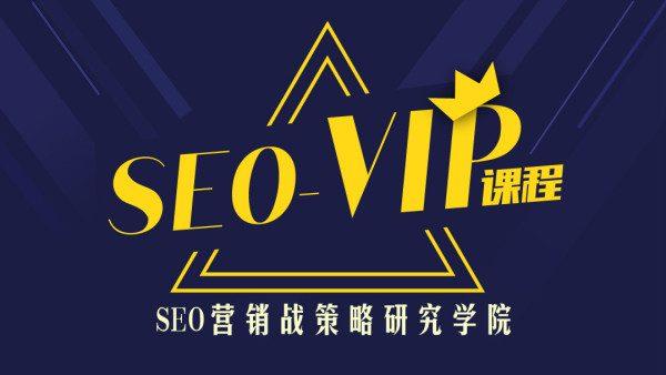 魔贝课凡:SEO系列VIP课程第7期,2019年最新,无加密完整版下载