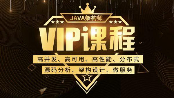 鲁班学院:Java架构师VIP课程,完整培训视频下载(89G)