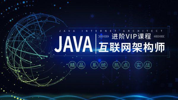 享学课堂:Java互联网架构师系统进阶VIP课程,2018最新完整版(79.8G)