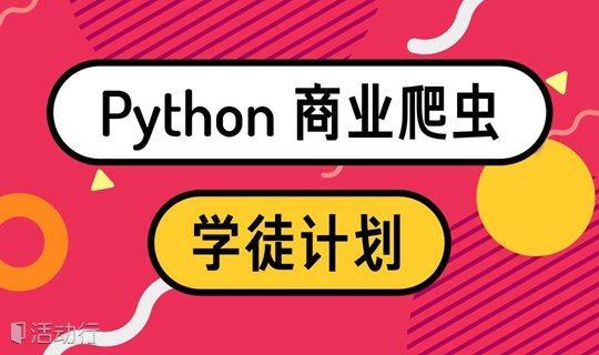 麻瓜编程:Python 商业爬虫学徒计划,皓禹+侯爵主讲,完整培训下载