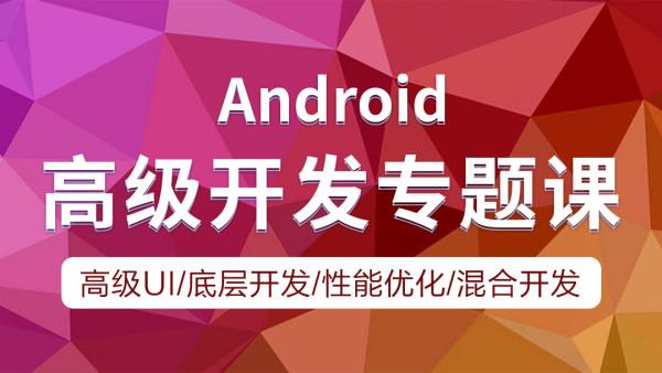 动脑学院:Android开发—高级开发专题系列全套课程,111G教程下载