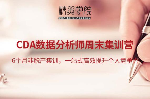 CDA官网:CDA数据分析师就业班培训视频(涵盖Excel、SQL、Tableau、SPSS、Python等)33G下载