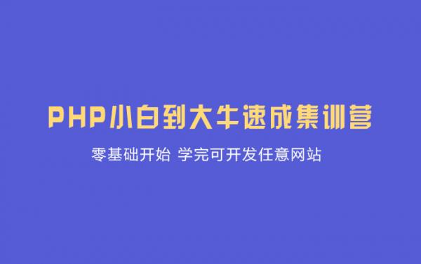 PHP中文网第六期线上培训班,0基础PHP培训视频教材百度云盘下载(62.5G)