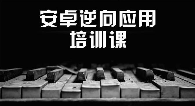 易锦大学:Android逆向应用安全就业培训班,安卓逆向课程下载