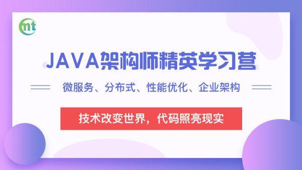 每特教育:Java互联网企业架构技术VIP课程,蚂蚁课堂培训下载(42G)