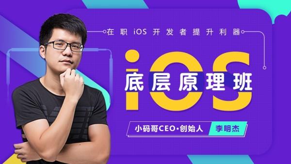 小码哥教育:iOS底层原理班(上+下完整版35.5G)