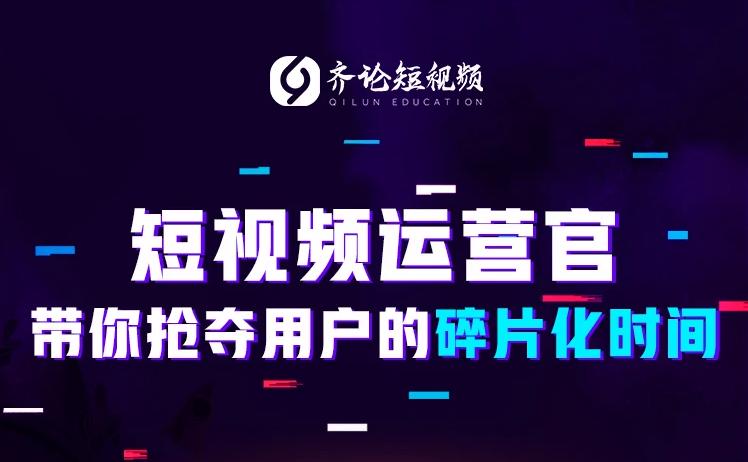 齐论教育:2019年抖音短视频变现运营技巧,卖货自媒体培训教材(26.6G)