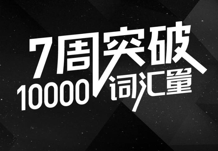 考虫万词班,7周内突破10000词汇,百度云网盘下载(9.5G)