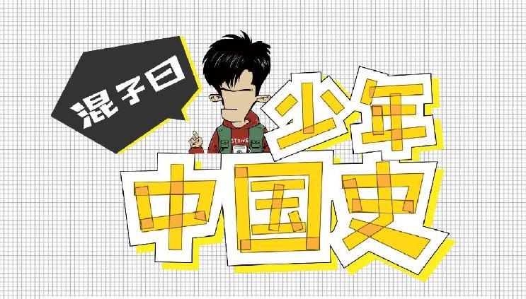 混子曰:少年中国史(上+下全集),音频+图文趣味学历史,百度云盘下载