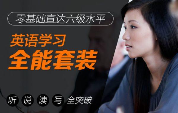 新东方在线:零基础直达六级水平,英语学习全能套装(120G课程下载)
