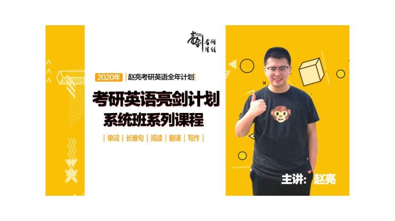 2020赵亮考研英语系统班,百度云网盘下载(47.1G)