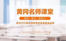 黄冈名师课堂合集,小学、初中、高中全套课程视频